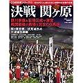 決戦関ヶ原―日本が2つに割れた史上空前の大合戦の全貌 (双葉社スーパームック CG日本史シリーズ(11))