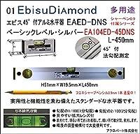 45°付ベーシックレベル・シルバー450mm EA104ED-45DNS (シャーペン付)