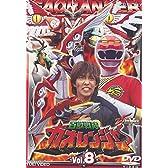 百獣戦隊ガオレンジャー VOL.8 [DVD]
