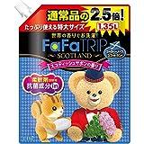 【大容量】 ファーファ 濃縮柔軟剤 スコットランド スコティッシュサボンの香り 詰替用 1.35L