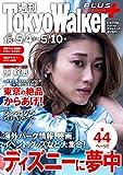 週刊 東京ウォーカー+ 2017年No.18 (5月3日発行) [雑誌] (Walker)