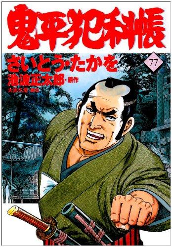 コミック 鬼平犯科帳 (77) (文春時代コミックス)