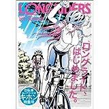 ロングライダース1.5