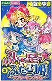 ふしぎ星の・ふたご姫 2 (ちゃおコミックス)