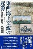 東西海上交流の起源: オランダと海国日本の黎明