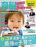 育脳Baby-moスペシャル (主婦の友生活シリーズ)
