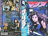女囚処刑人マリア [VHS]