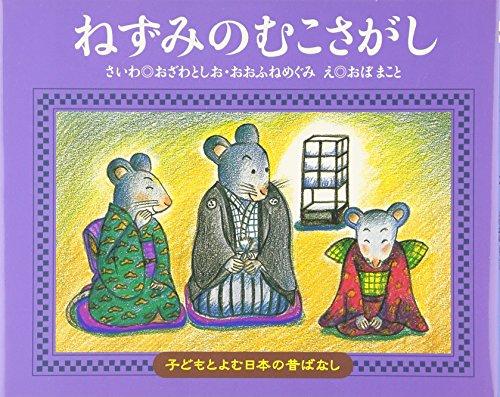 ねずみのむこさがし (子どもとよむ日本の昔ばなし)の詳細を見る