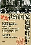 検証・法治国家崩壊:砂川裁判と日米密約交渉 「戦後再発見」双書