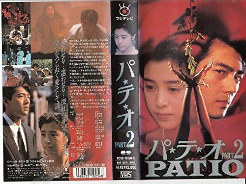 パテオPART2 [VHS]