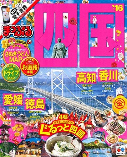 まっぷる 四国 '16 (国内 | 観光 旅行 ガイドブック | マップルマガジン)