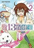 第13保健室 2 (ゲッサン少年サンデーコミックススペシャル)