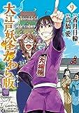 大江戸妖怪かわら版(9) (シリウスコミックス)