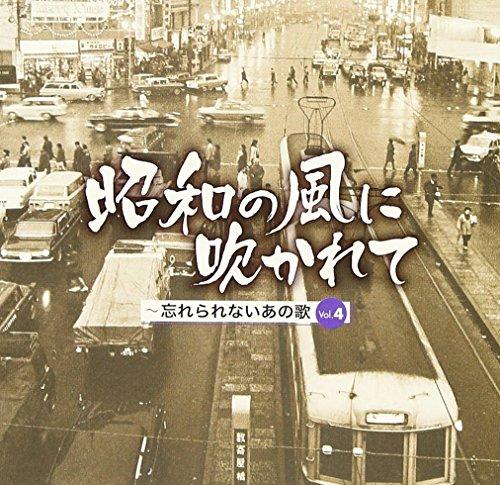 昭和の風に吹かれて-忘れられないあの頃の歌 VOL.4