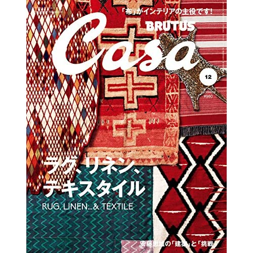 Casa BRUTUS (カーサ ブルータス)2017年 12月号 [ラグ、リネン、テキスタイル] [雑誌]
