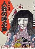 人形の呼ぶ声 / 杉本 啓子 のシリーズ情報を見る