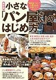 """【最新版】小さな「パン屋さん」のはじめ方: ~""""毎日食べたい""""と思われるお店づくりのコツ~"""
