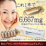 【メルスモン製薬】メルスモンゴールドリキッド 10ml×30本 …