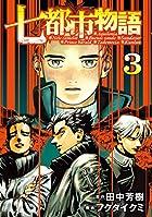 七都市物語 第03巻