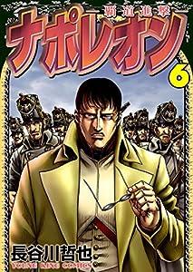 ナポレオン~覇道進撃~(6) (ヤングキングコミックス)