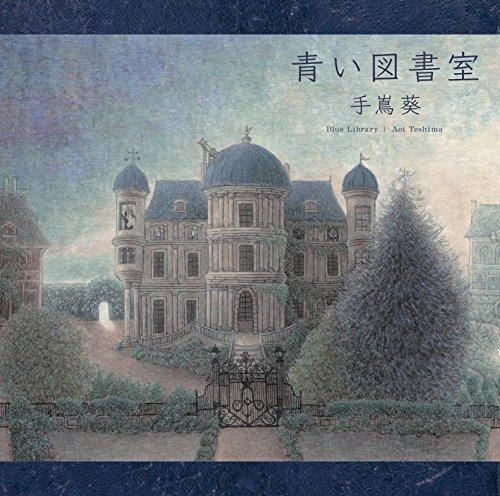 手嶌葵 (Aoi Teshima) – 青い図書室 [Mora FLAC 24bit/96kHz]