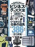 ビジネスグッズ大全2017 (100%ムックシリーズ)