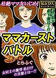 ママカーストバトル (鬼女DX)