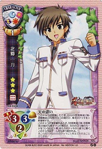 Lycee-リセ- 北郷 一刀 (U) / NEXTON 1.0 / シングルカード -