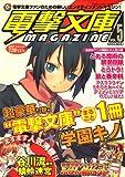 電撃文庫MAGAZINE (マガジン) 2009年 01月号 [雑誌]