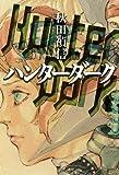 ハンターダーク / 秋田 禎信 のシリーズ情報を見る
