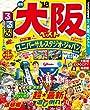 るるぶ大阪ベスト'18 (るるぶ情報版 (国内))