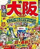るるぶ大阪ベスト'18 (るるぶ情報版(国内))