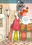 プリンセスメゾン / 池辺 葵 のシリーズ情報を見る