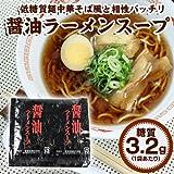 低糖工房 醤油ラーメンスープ 4袋 【糖質制限中・ダイエット中の方に!】