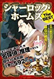 コミック シャーロック・ホームズ The BEST (ミッシィコミックス)