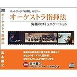 CD 『オーケストラ指揮法』