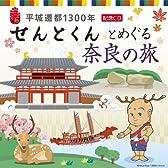 平城遷都1300年 記念CD せんとくんとめぐる奈良の旅