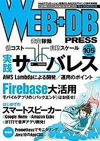 WEB+DB PRESS Vol.105