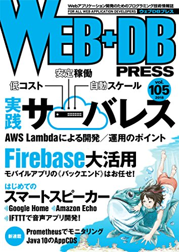 WEB+DB PRESS Vol.105[ 小笠原 みつき ]の自炊・スキャンなら自炊の森