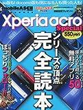 Xperia acro Special (エクスペリア アクロ スペシャル) 2011年 08月号 [雑誌] [雑誌] / 角川GP (刊)