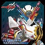 仮面ライダービルド TV主題歌&挿入歌 ベストソングコレクション(ALBUM)
