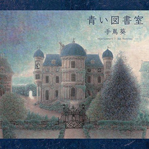 手嶌葵 (Aoi Teshima) – 青い図書室 [FLAC / 24bit Lossless / WEB]  [2016.09.21]