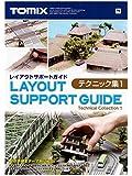 TOMIX Nゲージ 7317 レイアウトサポートガイド (テクニック集1)