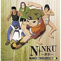 決定盤「NINKU-忍空-」アニメ主題歌&キャラソン大全集(+BGM集)
