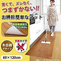 キッチン快適♪吸着クッションフロアマット ウッド・KH-11 60×120cm
