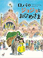 ロバのジョジョとおひめさま (児童書)