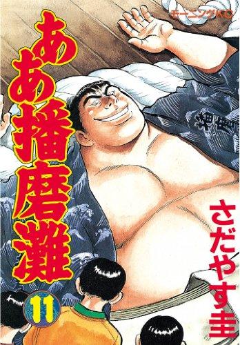 ああ播磨灘(11) (モーニングコミックス)