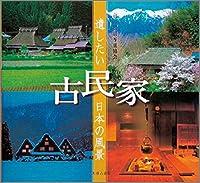 古民家―遺したい日本の風景