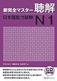 新完全マスター聴解 日本語能力試験N1