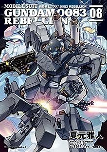 [夏元雅人] 機動戦士ガンダム0083 REBELLION 第01-08巻